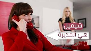 هيّ ألمديرة بورن شيميل مترجم الجنس العربي القذر