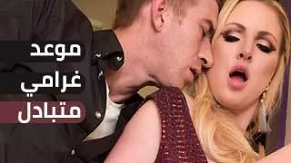 موعد غرامي متبادل سكس مترجم الجنس العربي القذر
