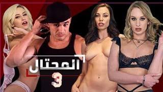 المحتال الحلقة الرابعة 4 مسلسل سكس اجنبي مترجم للعربية سكس عرب