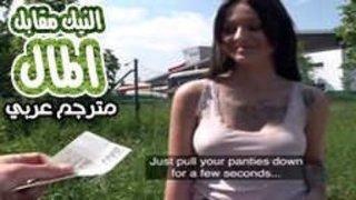 النيك مقابل المال 8211; القحبة البريطانية مترجم عربي الجنس العربي ...